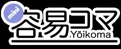 Mini-Yōikoma 「ミニ容易コマ」