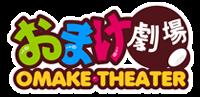 Omake Theater「おまけ劇場」